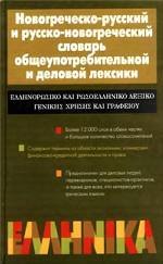 Новогреческо-русский и русско-новогреческий словарь общеупотребительной и делово