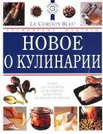 """Новое о кулинарии. Кулинарные шедевры от """"Le Cordon Bleu"""""""