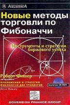 Новые методы торговли по Фибоначчи ( с CD-ROM)