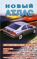 Новый атлас. Автомобильные дороги России, СНГ, стран Балтии