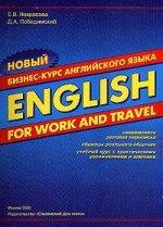 "Новый бизнес-курс английского языка ""English for work and travel"""