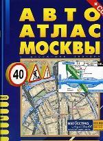 Большой автоатлас Москвы с дорожными знаками