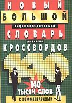 Новый большой энциклопедический словарь любителя кроссвордов. Более 140 тысяч слов
