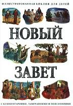 Новый Завет: Иллюстрированная Библия для детей с комментариями, замечаниями и пояснениями