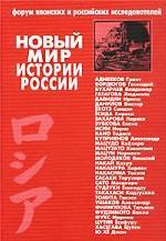 Новый мир истории России