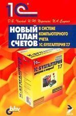 """Новый план счетов в системе компьютерного учета """"1С: Бухгалтерия 7.7"""""""