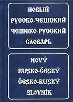 Новый русско-чешский, чешско-русский словарь