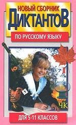 Новый сборник диктантов по русскому языку для 5-11 классов