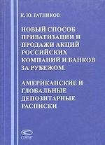 Новый способ приватизации и продажи акций российских компаний и банков за рубежом. Американские и глобальные депозитарные расписки