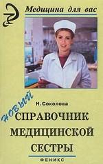 Новый справочник медицинской сестры