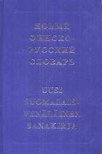 Новый финско-русский словарь. 50 000 слов
