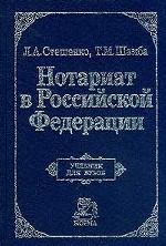 Нотариат в РФ