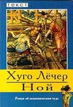 Ной: роман об экономическом чуде