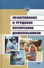 Нравственное и трудовое воспитание дошкольников