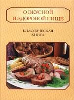 Классическая книга о вкусной и здоровой пище
