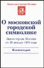 О московской городской символике. Закон города Москвы