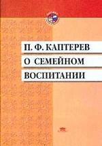 П. Ф. Каптерев о семейном воспитании