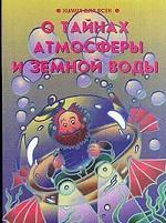 О тайнах атмосферы и земной воды. Книга 2