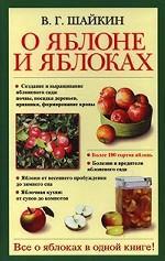 О яблоне и яблоках