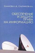 Обеспечение и защита права на информацию
