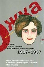 Обложка. Графическое лицо эпохи революционного натиска 1917-1937