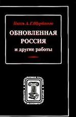 Обновленная Россия и другие работы