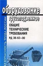 Оборудование грузоподъемное. Общие технические требования РД 36-62-00