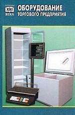Оборудование торгового предприятия: учебник