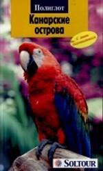 Канарские острова. Путеводитель с мини-разговорником. 5-е издание
