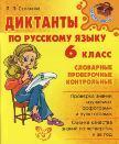 Диктанты по русскому языку. 6 класс. Словарные, проверочные, контрольные