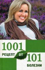 1001 рецепт от 101 болезни