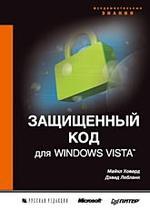 Защищенный код для Windows Vista