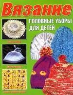 Вязание. Головные уборы для детей