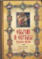 Обычаи и обряды русского народа. От крестин до поминок