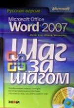 Microsoft Office Word 2007. Русская версия. (+CD)