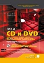 """Все о CD и DVD. Запись, копирование, меню для видео DVD, MP3, чтение """"плохих"""" дисков. (+DVD)"""