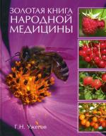 Золотая книга народной медицины