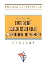 Комплексный экономический анализ хозяйственной деятельности. Гриф УМО МО РФ