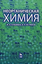 Неорганическая химия: Учебное пособие. 2-е изд