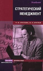 Стратегический менеджмент. Учебник. 2-е издание