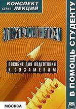 Электромагнетизм. Конспект лекций
