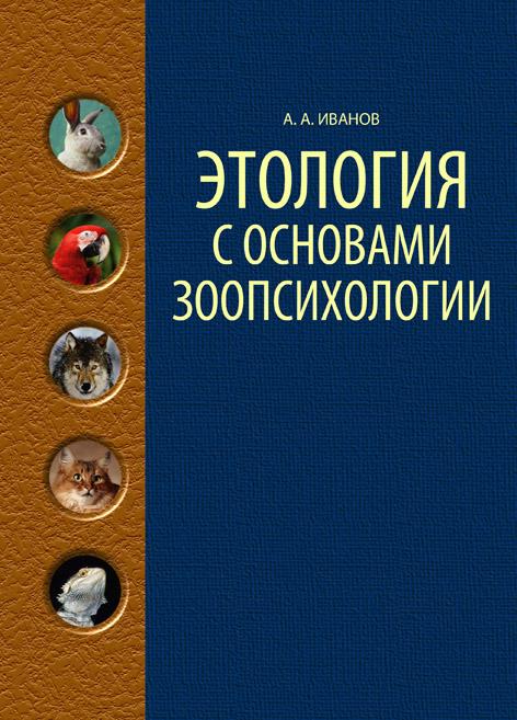Этология с основами зоопсихологии: Учебн. пособие. 2-е изд., стер