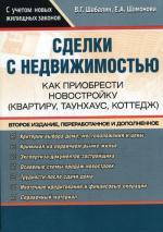 Сделки с недвижимостью. Как приобрести новостройку (квартиру, таунхаус, коттедж). 2-е издание