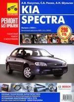 Kia Spectra. Выпуск с 2004. Руководство по эксплуатации, ремонту и техническому обслуживанию