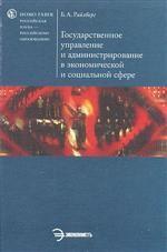 Райзберг Б А книги купить заказать цена Государственное управление и администрирование в экономике и социальной сфере