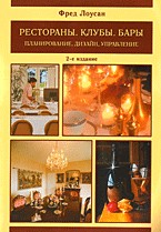 Рестораны, клубы, бары.Планирование, дизайн, управление.-2-е изд