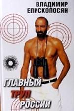 """""""Главный труп"""" России"""