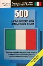 500 самых важных слов итальянского языка. Начальный уровень