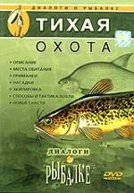Диалоги о рыбалке: Тихая охота