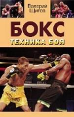 Бокс: Техника боя